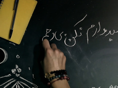 Kourosh - 'Birahm'