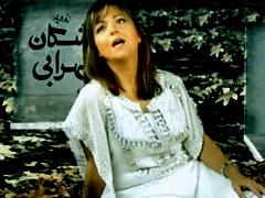 Shakila - 'Nedaye Mardome Iran'