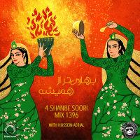 4-Shanbe Soori Mix 1396 - 'Hosein Aerial'