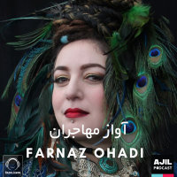 Ajil - 'Farnaz Ohadi'