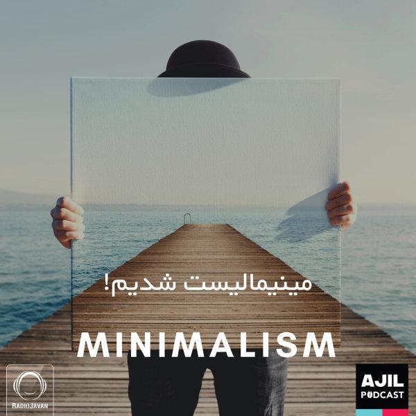 Ajil - 'Minimalist Shodim'
