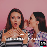 Ajil - 'Personal Space'