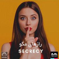 Ajil - 'Secrecy'