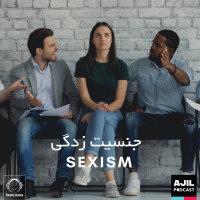 Ajil - 'Sexism'