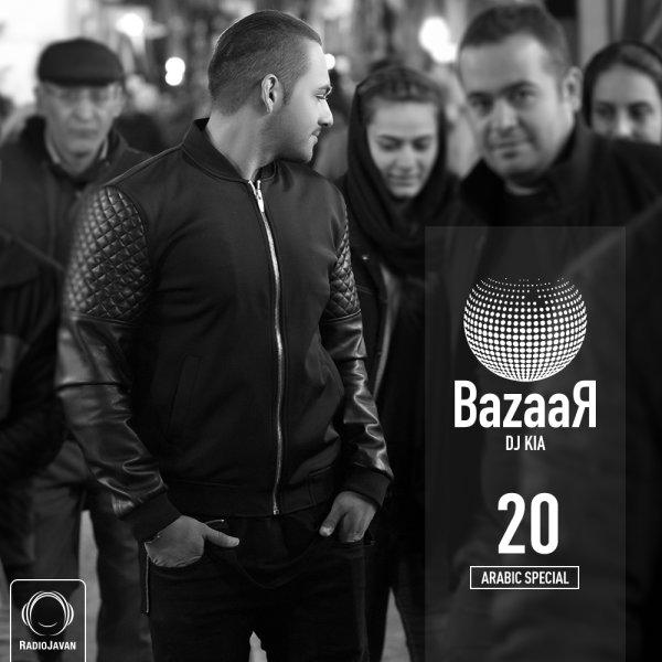 Bazaar - 'E20 - Arabic'