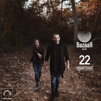 Bazaar - 'E22 - Romantic Persian'