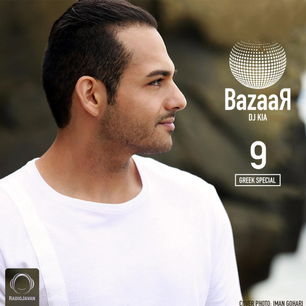Bazaar - 'Episode 9'
