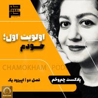 Chamokham - 'Olaviyate Aval; Khodam'