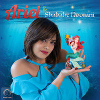 Glory Stories - 'Ariel & Shabahe Noorani'