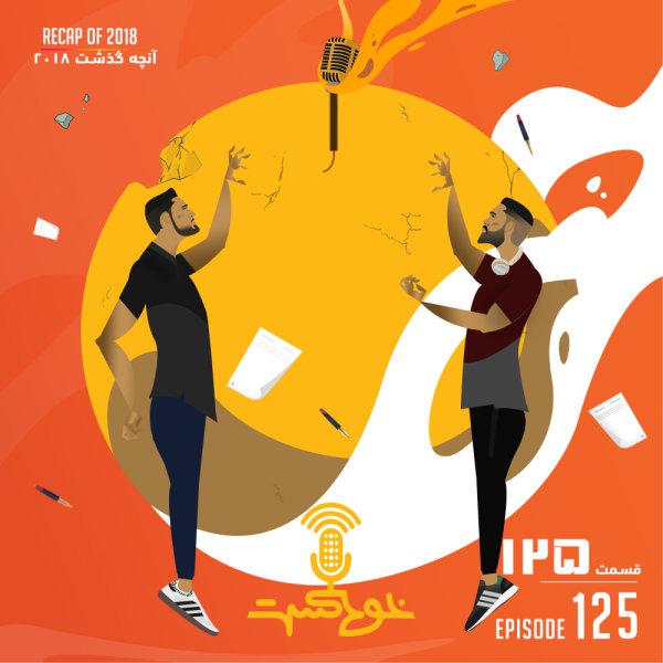 Khodcast - '125 - Recap Of 2018'