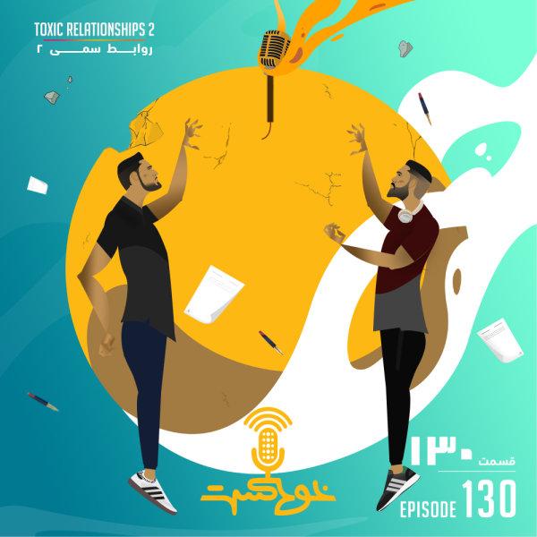 Khodcast - '130 - Toxic Relationships 2'