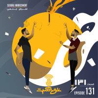 Khodcast - '131 - Sexual Harassment'