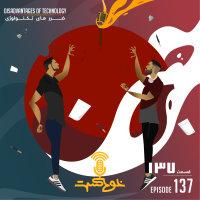 Khodcast - '137 - Disadvantages Of Technology'