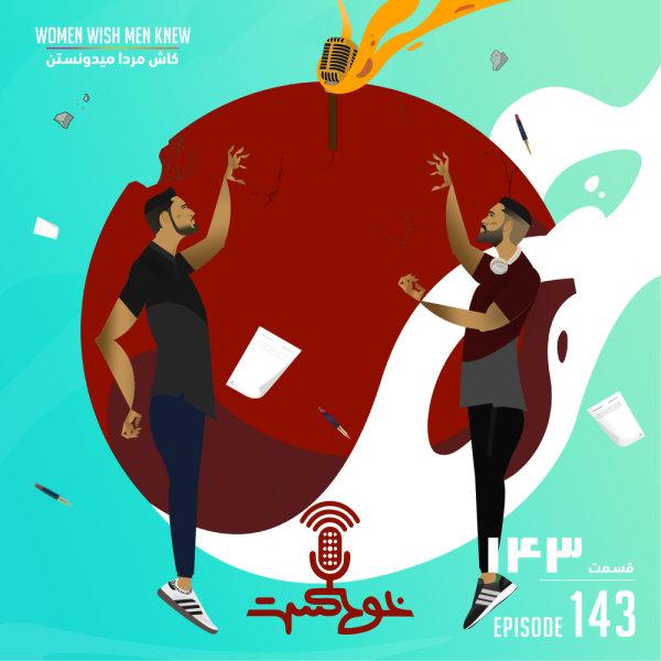 Khodcast - '143 - Women Wish Men Knew (+18)'