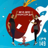 Khodcast - '149 - Art vs. Artist'