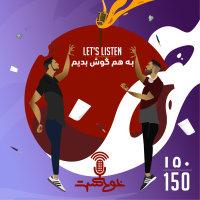 Khodcast - '150 - Let's Listen'