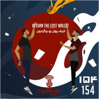 Khodcast - '154 - Return The Lost Wallet'