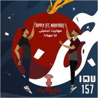 Khodcast - '157 - Apply (Ft Mahyad)'