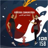Khodcast - '158 - Nonverbal Communication'