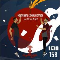 Khodcast - '158 - Nonverbal Communication'