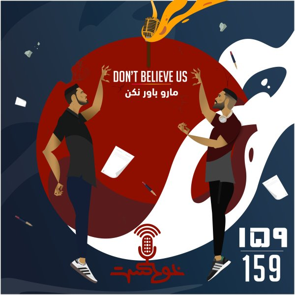 Khodcast - '159 - Don't Believe Us'