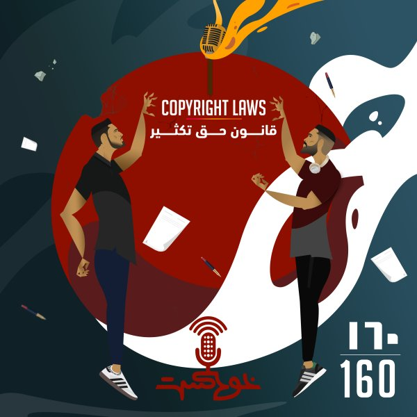 Khodcast - '160 - Copyright Laws'