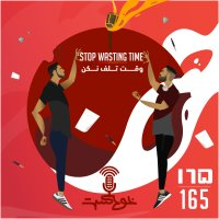 Khodcast - '165 - Stop Wasting Time'