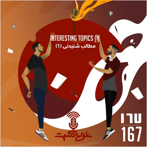 Khodcast - '167 - Interesting Topics 1'