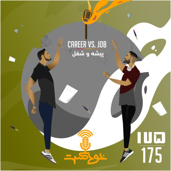 Khodcast - '175 - Career vs. Job'