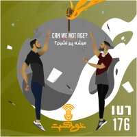 Khodcast - '176 - Can We Not Age?'