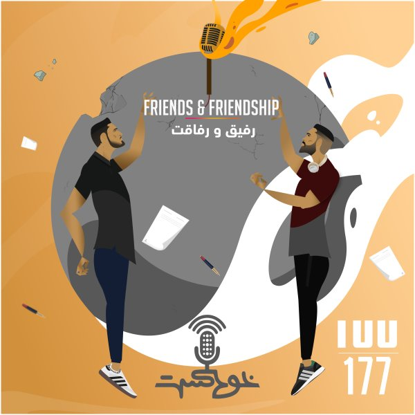 Khodcast - '177 - Friends & Friendship'
