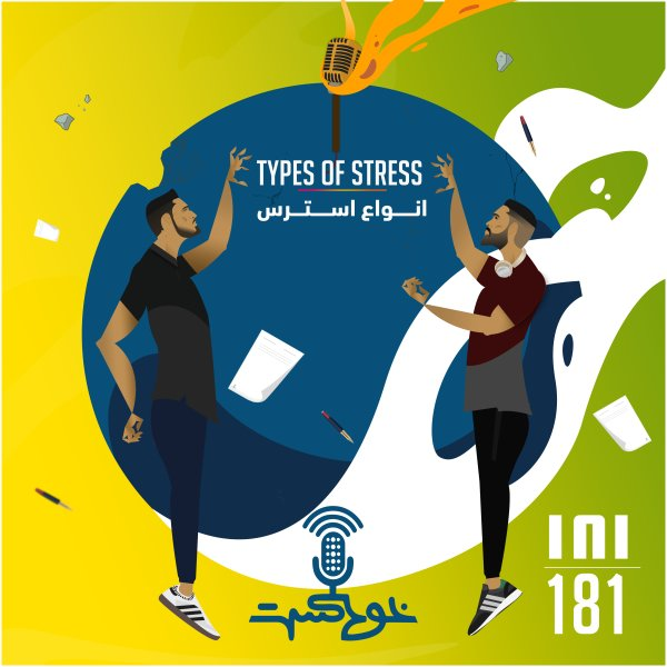 Khodcast - '181 - Types Of Stress'