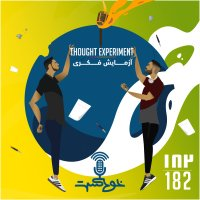 Khodcast - '182 - Thought Experiment'