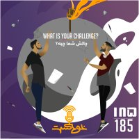 Khodcast - '185 - What Is Your Challenge?'