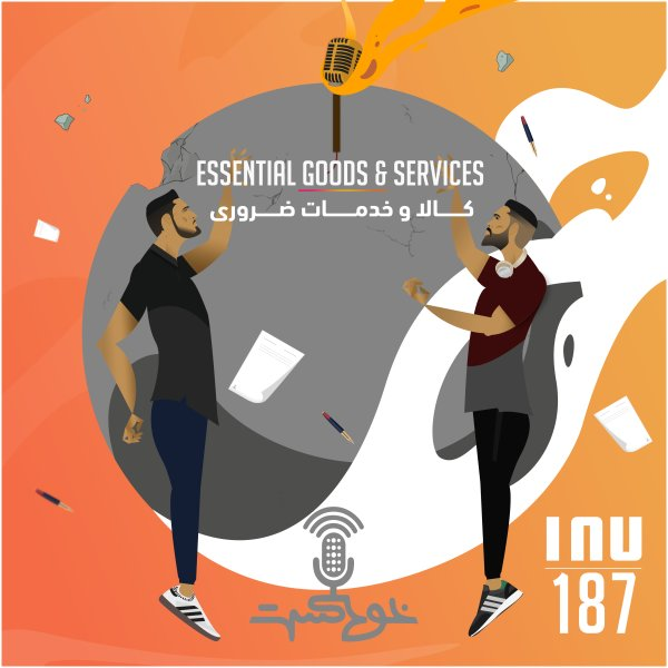 Khodcast - '187 - Essential Goods & Services'