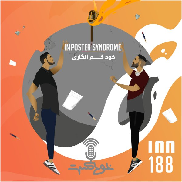 Khodcast - '188 - Imposter Syndrome'