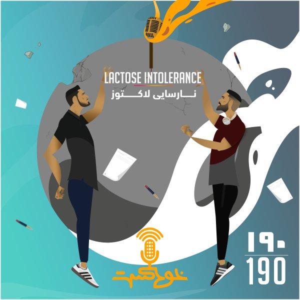 Khodcast - '190 - Lactose Intolerance'