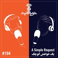 Khodcast - '194 - A Simple Request'