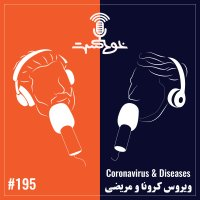Khodcast - '195 - Coronavirus & Diseases'