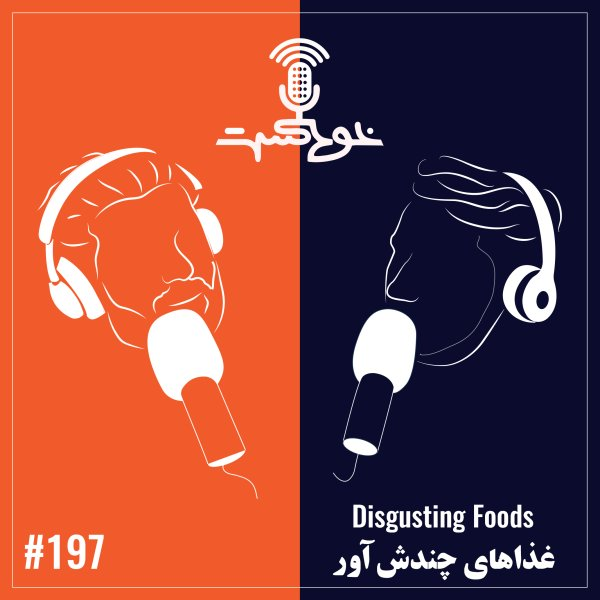 Khodcast - '197 - Disgusting Foods'