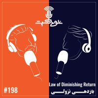 Khodcast - '198 - Law Of Diminshing Return'