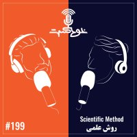 Khodcast - '199 - Scientific Method'