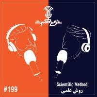 Khodcast - '199 - Scientific Method'