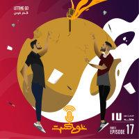 Khodcast - 'S2 E17 P2 - Letting Go'