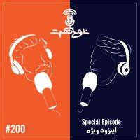 Khodcast - '200 - Special Episode'