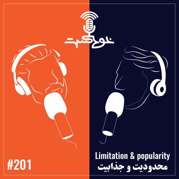 Khodcast - '201 - Limitation & Popularity'
