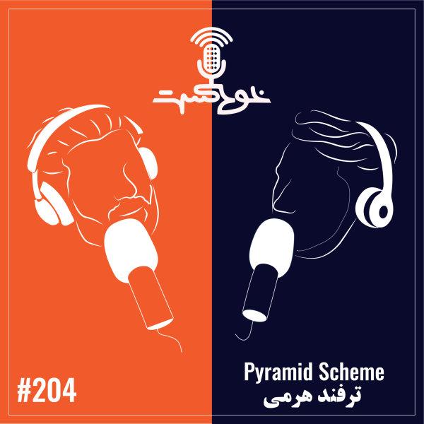 Khodcast - '204 - Pyramid Scheme'