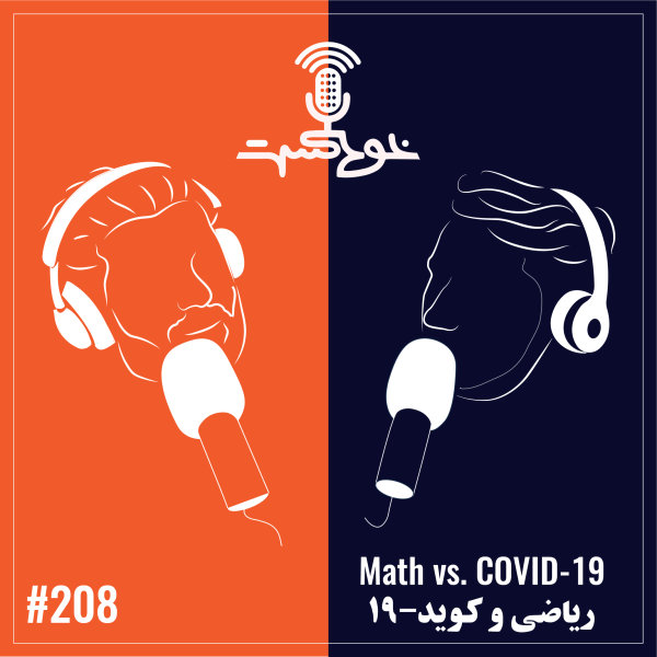 Khodcast - '208 - Math vs COVID-19'