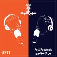Khodcast - '211 - Post Pendemic'