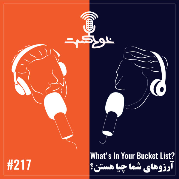 Khodcast - '217 - What's In Your Bucket List?'